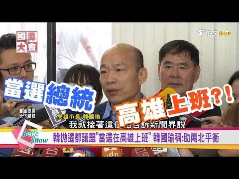 韓國瑜鬆口: 黨徵召我就選!! 震撼藍綠 選上就在高雄上班 國民大會 20190514 (完整版)
