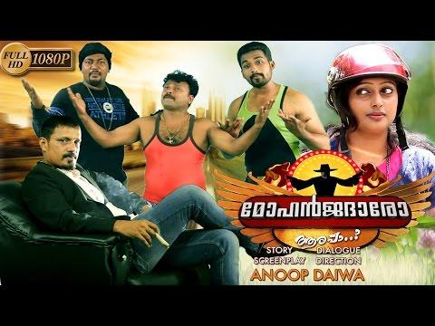 Mohanjadharo Aarappa latest malayalam full movie | new malayalam movie 2016 | new releases hd 1080