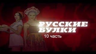 Русские Булки с Игорем Прокопенко #10 Зачем Нам назад в СССР!!