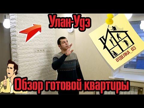Ремонт квартир в Улан-Удэ. Как нужно делать ремонт.