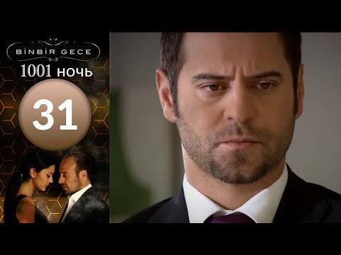 1001 тысяча и одна ночь, 46 серия Турецкий сериал