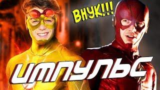БАРТ АЛЛЕН В 4 СЕЗОНЕ? [Теории] / Флэш l The Flash