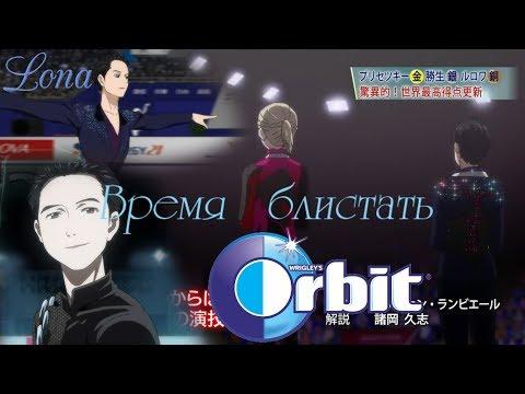 Время блистать Orbit | Юри Катцуки | Yuri On Ice