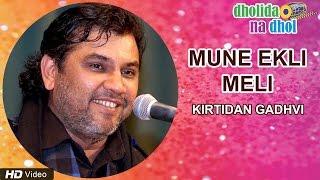 Mune Ekli Meli | Kirtidan Gadhvi | Non Stop Gujarati Song | Dholida Na Dhol | Red Ribbon