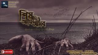 Gambar cover শিষ দিও, আমি আসব (Horror) - Midnight Horror Station | Scary | Bideshi Golpo | Whistle | MR James