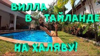 КАК БЕСПЛАТНО жить в Тайланде на вилле с бассейном? ПАТТАЙЯ 2018