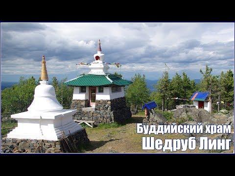 Буддийский храм монастырь Шедруб Линг на горе Качканар на Урале