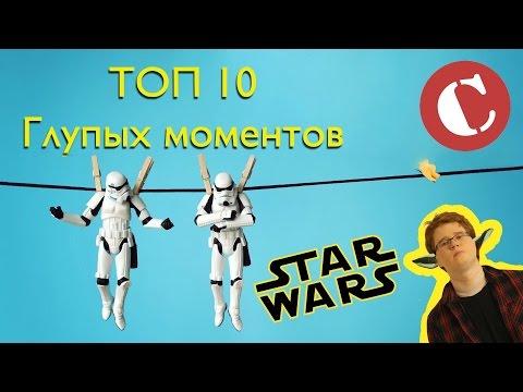 Топ 10 глупых моментов в 'Звездных войнах'. Lite - Ruslar.Biz