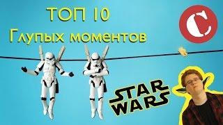 """Топ 10 глупых моментов в """"Звездных войнах"""". Lite"""