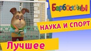Барбоскины - Наука и Спорт (мультфильм)