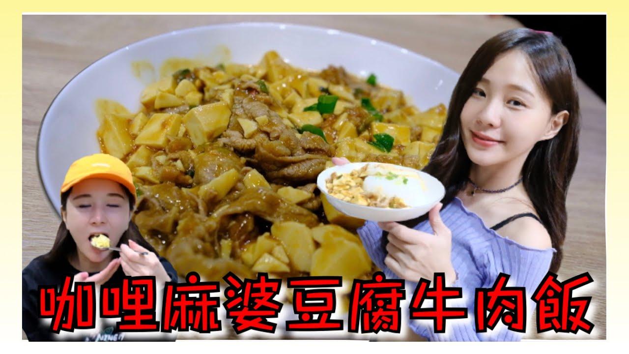 【呼你吃EP.10】咖哩牛肉+麻婆豆腐一起煮竟然如此美味!!!