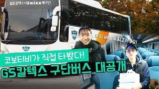 [구단버스대탐방] 내부까지 민트?? GS칼텍스 구단버스 ★대공개★