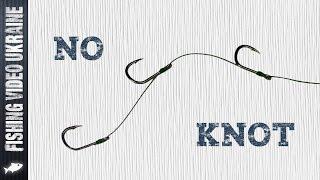 Как привязать крючок без узла (No-Knot) | Два и более крючка на одной леске или шнуре | HD
