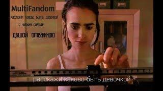 ♣MultiFandom♣ расскажи, каково быть девочкой ♣