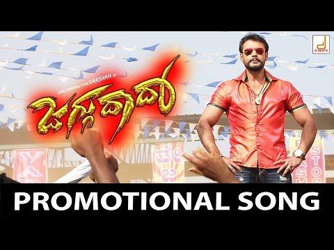 Jaggu Dada -  Jaggu Dada Promotional Song | Challenging Star Darshan | Raghavendra Hegde