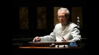 悦谈 琴道人道 龚一 Talking About Music Gong Yi Mandarin Interview