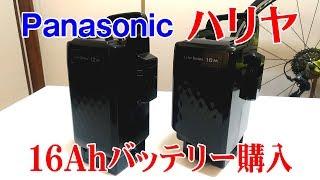 電動アシスト自転車 Panasonicハリヤのバッテリーは12Ahの物が搭載され...