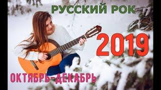 НОВЫЙ РУССКИЙ РОК 2019 Лучшее за октябрь-декабрь