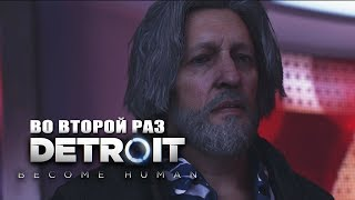 РАЗОРИ ХЭНКА • Detroit: Become Human • #6