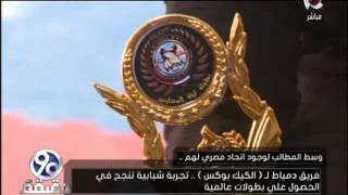 فريق الكيك بوكس بدمياط يحقق بطولات عالمية ويطالبون بإتحاد مصري يضمهم | 90 دقيقة