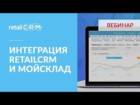 Запись вебинара: Интеграция системы МойСклад с RetailCRM