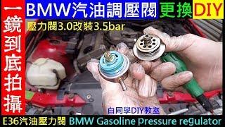 (一鏡到底拍攝)BMW汽油調壓閥更換 DIY【寶馬E36汽油壓力閥3.0升級改裝3.5bar】BMW Gasoline pressure regulator白同學DIY教室