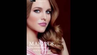 Каталог Faberlic Казахстан 12 2016 смотреть онлайн бесплатно