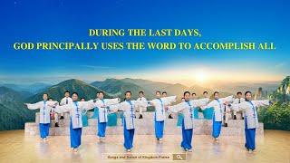 "Christian Dance | ""During the Last Days, God Principally Uses the Word to Accomplish All"""