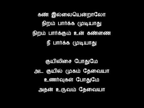 Tamil Song - இன்னிசை பாடிவரும்
