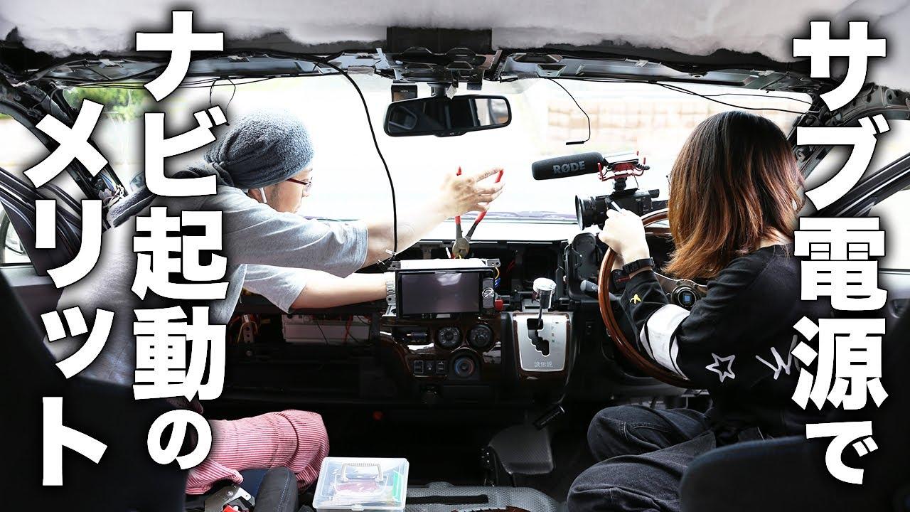 [ハイエース車中泊DIY]サブバッテリーの電源でナビが動かせたら便利だよな〜って考えるランチタイム│HIACE DXを理想のバンライフ仕様へDIY!#07