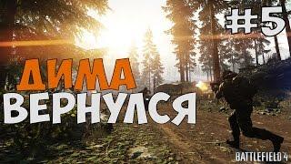 ДИМА МАЯКОВСКИЙ ВЕРНУЛСЯ ► Battlefield 4 Прохождение на русском - Часть 5
