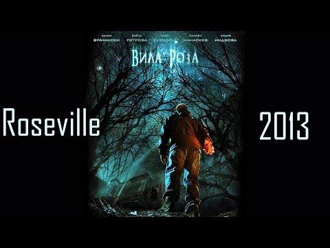 Вила Роза / Roseville (2013)