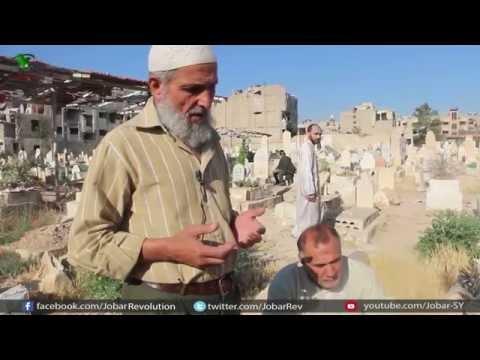 دمشق جوبر 06-07-2016 مشاهد لزيارة أهالي حي جوبر الدمشقي لقبور الشهداء في عيد الفطر