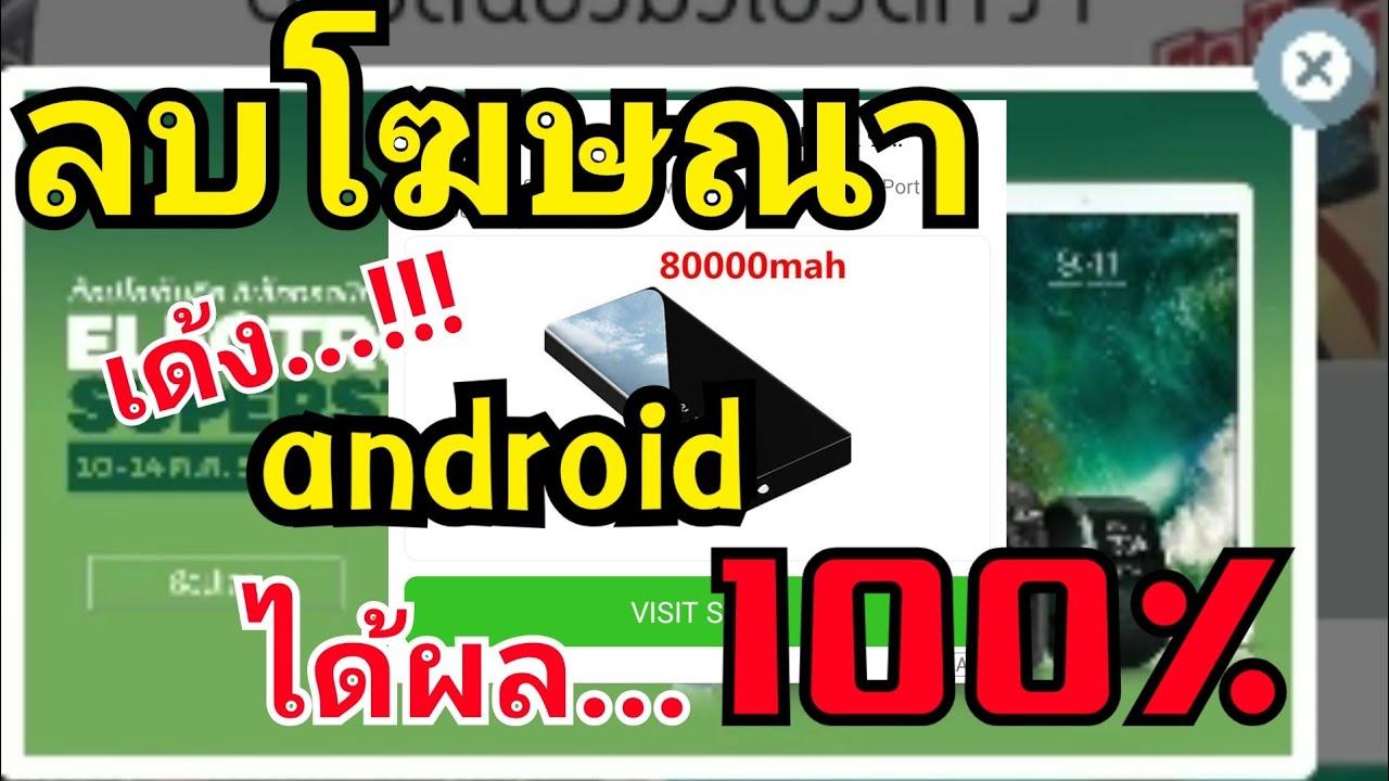 วิธีลบโฆษณาเด้งขึ้นหน้าจอโทรศัพท์มือถือ androidที่ได้ผลแน่นอน 100% : thailand clip