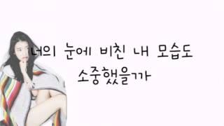 [음원/가사] 아이유(IU) - 푸르던