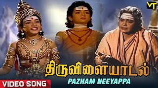Pazham Neeyappa Song | Thiruvilayaadal Tamil Songs | Sivaji Ganesan | Savithri | Tamil Old Songs