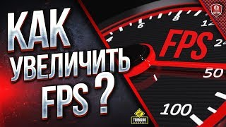 КАК УВЕЛИЧИТЬ FPS В WoT ● СОВЕТЫ ● НАСТРОЙКИ ● ТВИКЕР