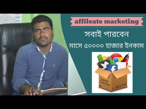 সবাই পারবে মাসে পঞ্চাশ হাজার ইনকাম | affiliate marketing bangla tutorial 2019 thumbnail