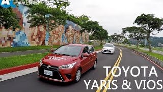 TOYOTA YARIS & VIOS 告別四速,走進CVT世代【Auto Online 汽車線上 試駕影片】