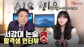 서강대 논술 합격생 인터뷰! / 9:1이 황금 비율입니…