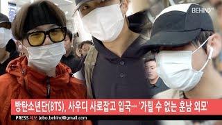 방탄소년단(BTS), 사우디 사로잡고 입국··· '가릴 수 없는 훈남 외모' [BEHIND]
