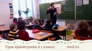 Частная школа, 1 класс, урок