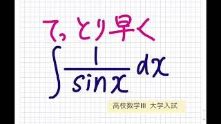 積分 (sinx)^(-1)