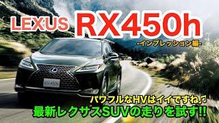 マイナーチェンジでどれだけ熟成された? LEXUS RX450h のドライブフィールをチェック!! パワフルだけど気になるのは乗り心地…!? E-CarLife with 五味やすたか