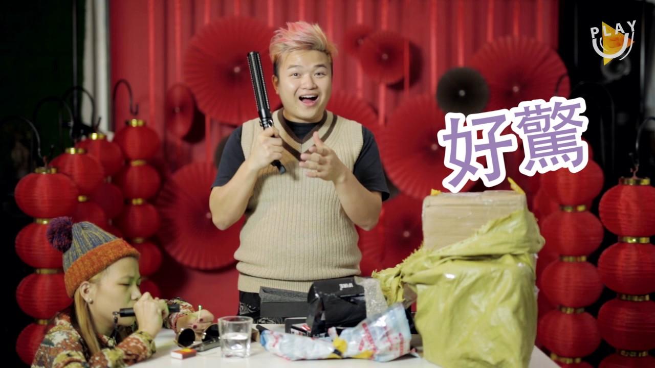 【淘寶開箱】初四咁嘅樣新年 有獎問答遊戲 SUTEKI@PLAYU - YouTube