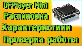 DFPlayer Mini – Обзор, Распиновка, Характеристики, Проверка работы без микроконтроллера