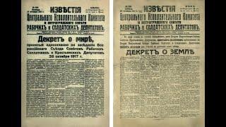 Разбор первых декретов Советской власти