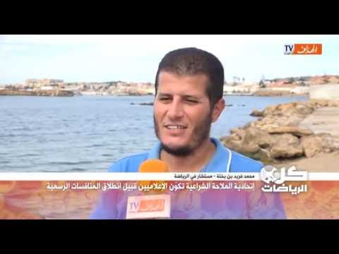 milaha chira3iya formation journaliste