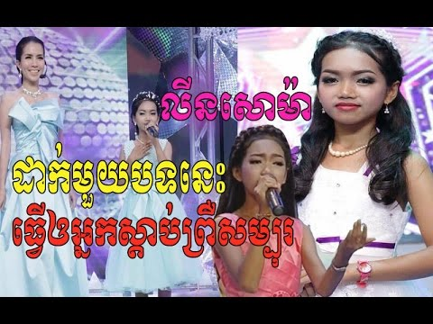 លីន សោម៉ា - khmer song - ផ្កាយរះក្នុងសួន - apsara tv - Garden Star Show 2017