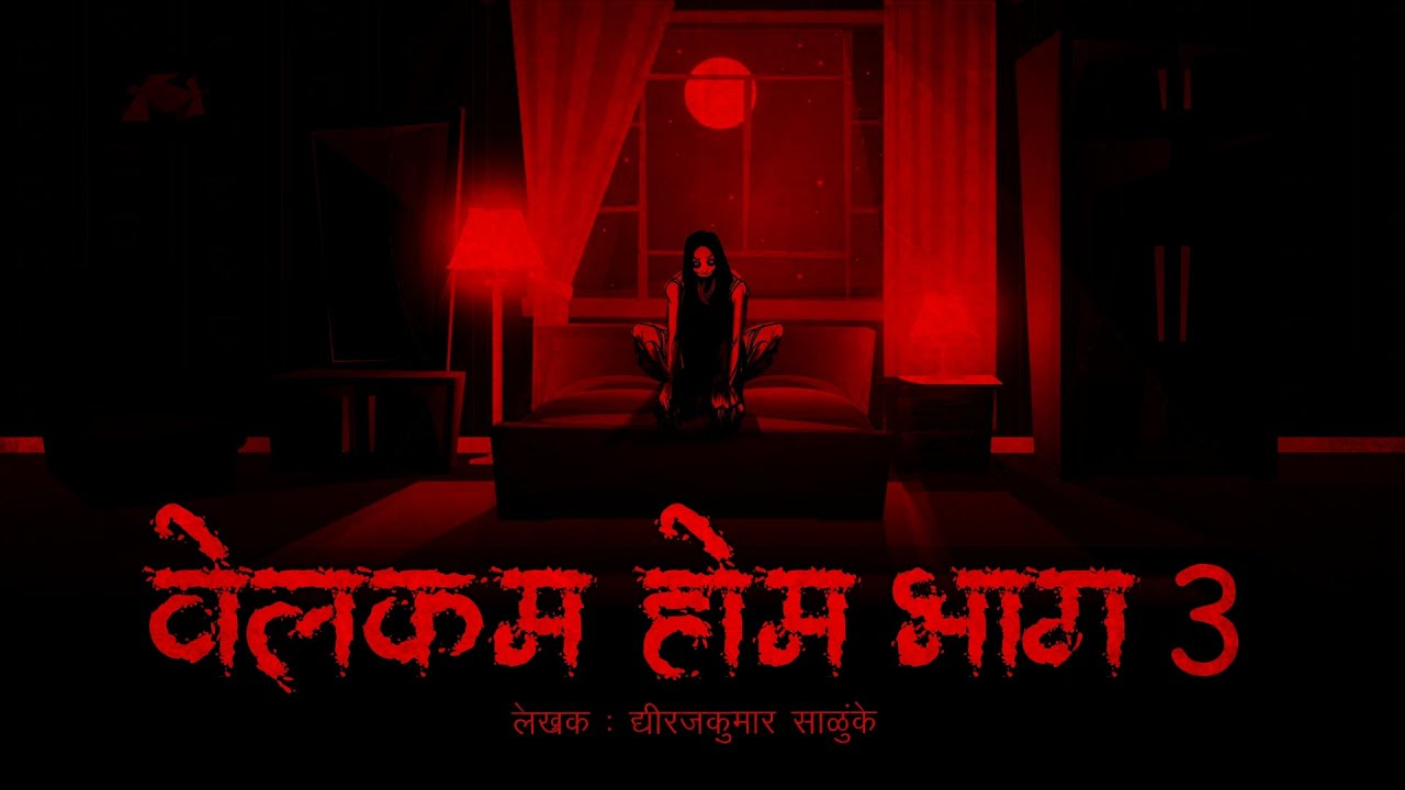Welcome Home part 3 I Chudail I Scary Pumpkin I Horror Stories | Hindi kahaniya | Moral Stories I